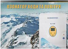 Озонатор GL-3189, Производительность: 400мг/час. ORIGINAL/ОРИГИНАЛ