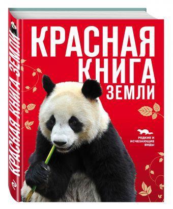 Красная книга Земли. Скалдина О.В., Слиж Е.А.