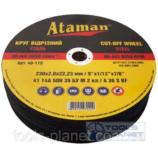Круг абразивный отрезной по металлу Ataman 230 х 2.0 х 22.2