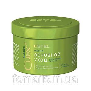 Estel Curex Classic питательная маска для всех типов волос, 500 мл