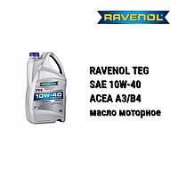 RAVENOL TEG 10w-40 масло моторное для двигателей с ГБО