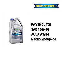 RAVENOL TSI 10w-40 масло моторное универсальное, фото 1