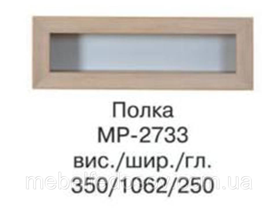 Полка навесная Корвет МР-2733 (БМФ) 1062х250х350мм акация