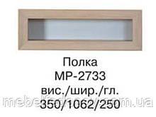 Полиця навісна Корвет МР-2733 (БМФ) 1062х250х350мм акація