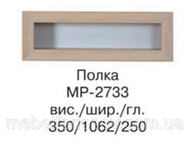 полка МР-2733, акация, фабрика БМФ купить
