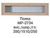 Полка навесная Корвет МР-2734 (БМФ) 1510х250х350мм