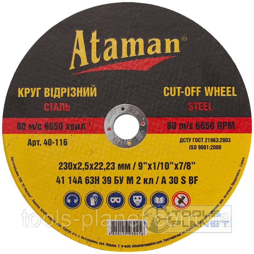 Круг отрезной по металлу Ataman 230 х 2,5 х 22,2