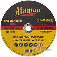 Круг отрезной по металлу Ataman 230 х 2,5 х 22,2, фото 1