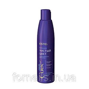 Estel Curex Color Intense бальзам серебристый для волос холодных оттенков блонд, 250 мл