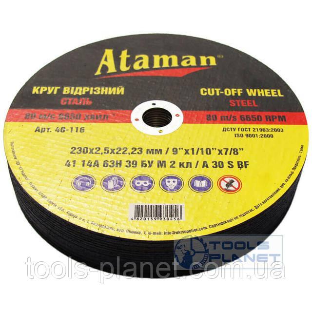 Круг абразивный отрезной по металлу Ataman 230 х 2.5 х 22.2