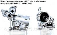 Корпус масляного фильтра 2.0 DCI без крышки NISSAN PRIMASTAR 00-14 (НИССАН ПРИМАСТАР)