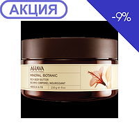 AHAVA Масло для тела гибискус/инжир 235мл