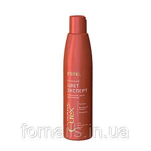 Estel Curex Color Save бальзам поддержание цвета для окрашенных волос, 250 мл