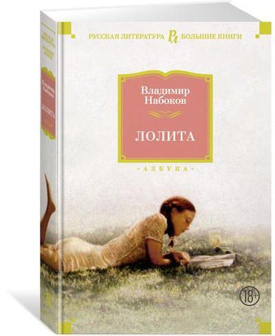 Набоков В. Лолита