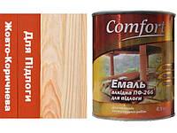 Фарба Жовто-Коричнева ПФ-266 для підлоги  Комфорт 0.9 кг.