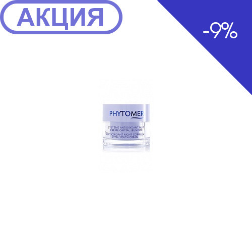 Antioxidant Night Антиоксидантный ночной крем 50 мл (Phytomer)