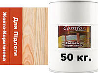 Фарба Жовто-Коричнева ПФ-266 для підлоги  Комфорт 50 кг.