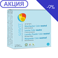 Органический порошок Sonett для цветных тканей Нейтральный , 1,2кг