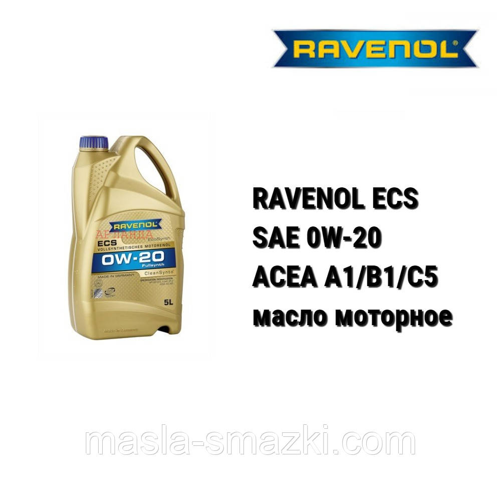 RAVENOL ECS 0w-20 масло моторное /MB-229.71, GM dexos 1/