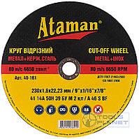 Круг отрезной по металлу Ataman 230 х 1,6 х 22,2