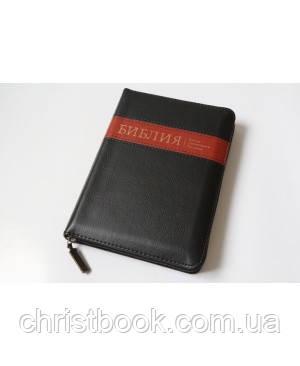 Библия, Синодальный перевод, 13х18 см, кожзам, на молнии, индексы, черная с полоской