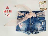 Шорты джинсовые для девочек оптом, Setty Koop, 1-5 лет,  № IV8328