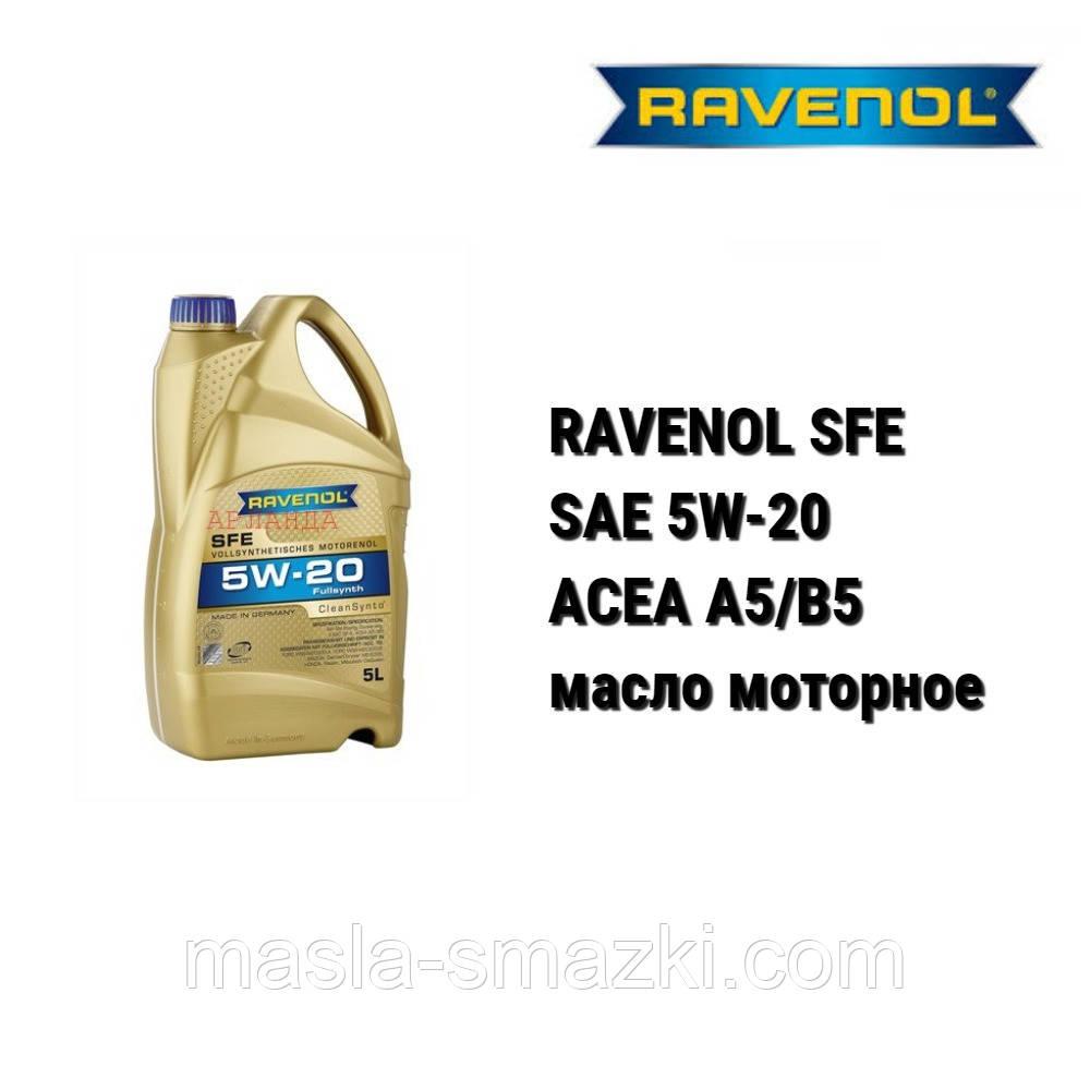 RAVENOL SFE 5w-20 масло моторное /ACEA A5/B5/ - 4 л