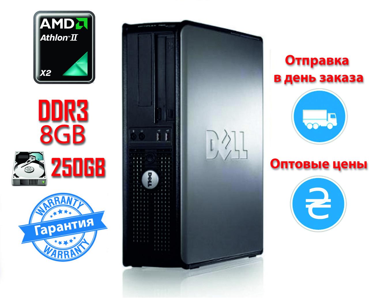 Cистемный блок DELL 2-ядра 2,8GHz/8Gb-DDR3/HDD-250Gb