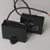 Конденсатор пусковой CBB-61 1uF 450VAC гибкие выводы