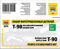 Набор фототравленных деталей для модели для Т-90