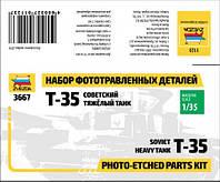 Набор фототравленных деталей для модели для Т-35