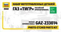 Набор фототравленных деталей для модели автомобиля ГАЗ «Тигр»