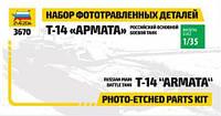 Набор фототравленных деталей для модели танка«Арамата»