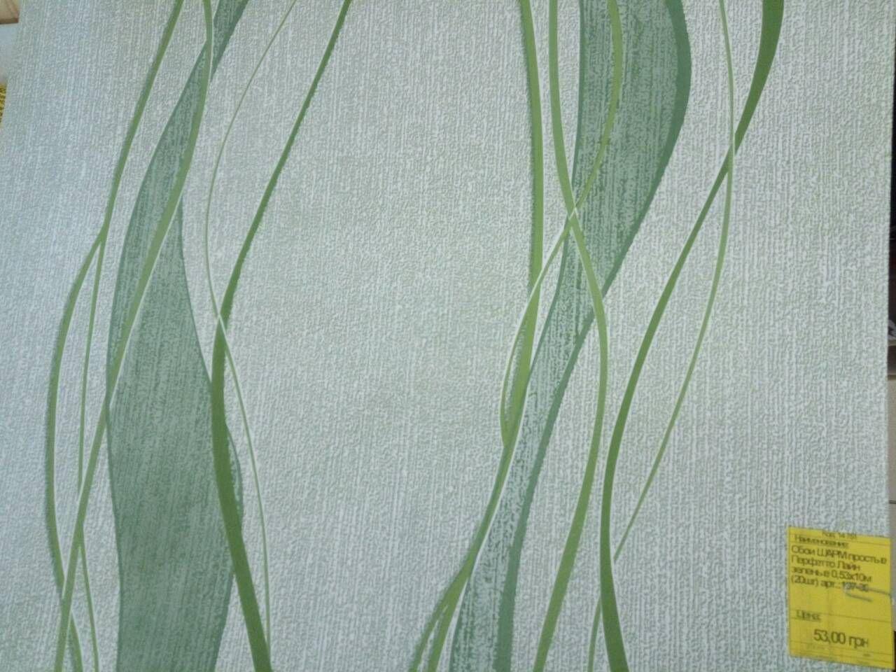 Обои ШАРМ простые Перфетто Лайн зеленые 0,53х10м (20шт)