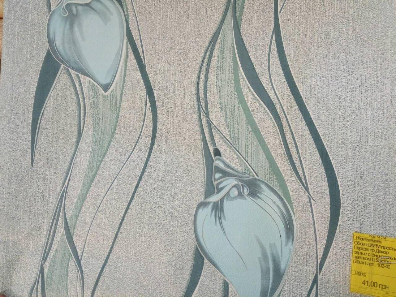 Обои ШАРМ простые Перфетто Декор серые с бирюзовым цветком 0,53х10м (20шт)