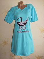 Женская ночная рубашка для беременных и кормлящих, хлопок, Турция S(40-42)