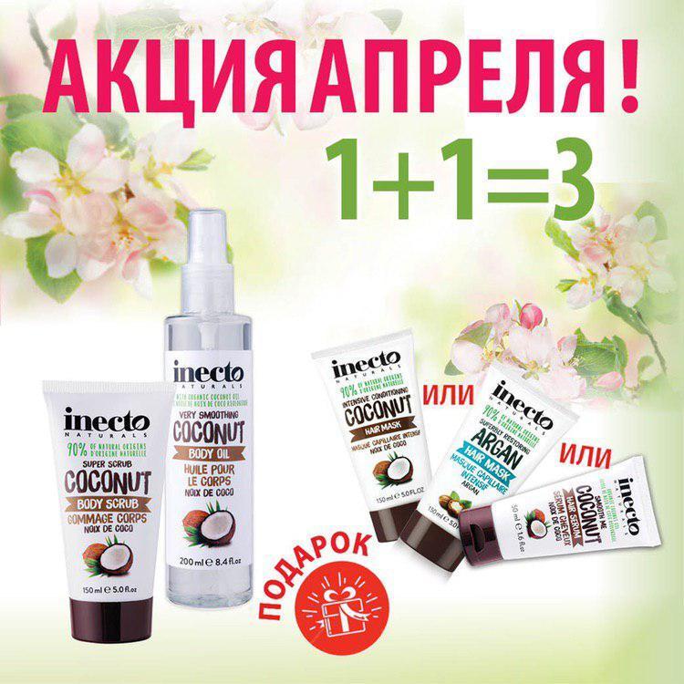 Акция Масло и Скраб для тела Inecto Naturals Coconut Body, подарок Маска или Сыворотка для волос - 146035