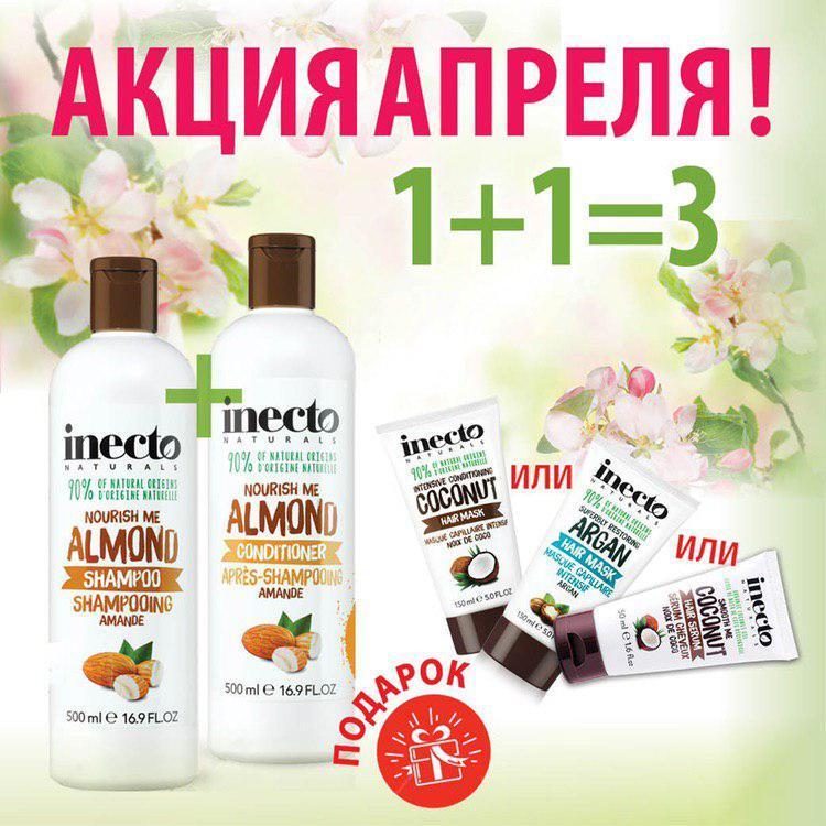 Акция Шампунь и Кондиционер Inecto Naturals Almond, подарок Маска для волос или Сыворотка для волос - 146033