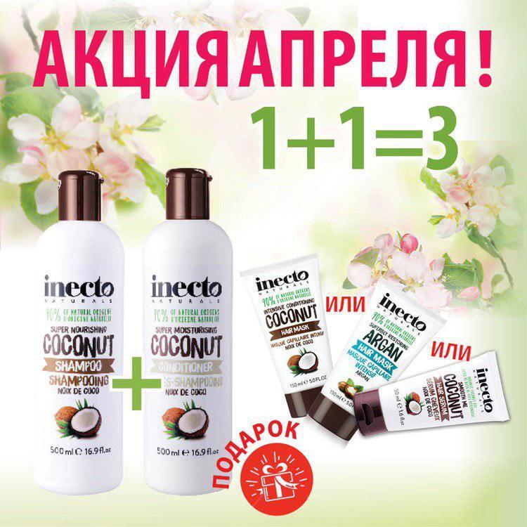 Акция Шампунь и Кондиционер Inecto Naturals Coconut, подарок Маска для волос или Сыворотка для волос - 146032