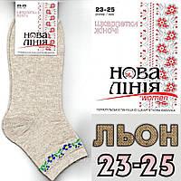 """Носки женские демисезонные лён """"Новая Линия"""" Украина 23-25 размер НЖД-02556"""