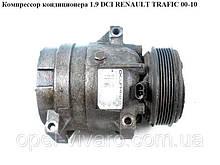 Компрессор кондиционера 1.9 DCI NISSAN PRIMASTAR 00-14 (НИССАН ПРИМАСТАР)