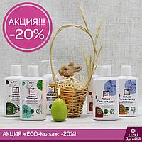 Акция на продукцию «ECO-Krasa» - 20%!