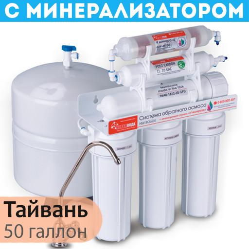 Система обратного осмоса Новая Вода NW-RO604 с минерализатором