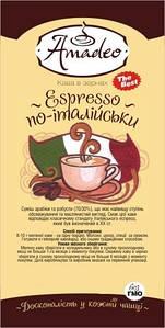 Espresso Italian style (минимальная отгрузка 0,5 кг)