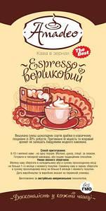 Espresso Крема (минимальная отгрузка 0,5 кг)