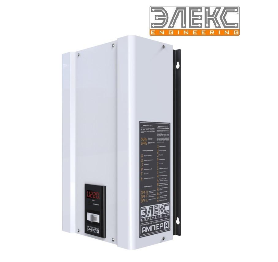 Стабилизатор напряжения однофазный бытовой Элекс Ампер У 9-1-25 v2.0 (5,5 кВт)