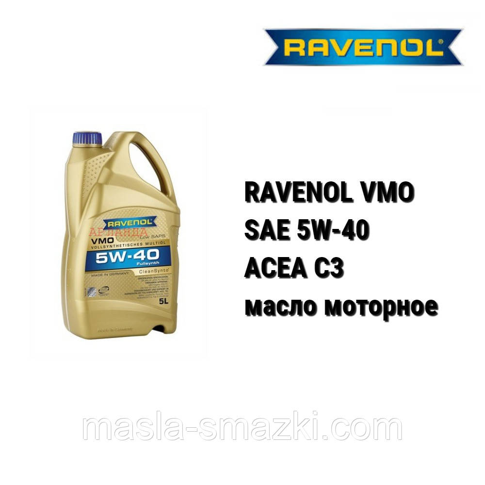 RAVENOL VMO 5w-40 масло моторное /MB 229.31, Ford WSS M2C 917A/