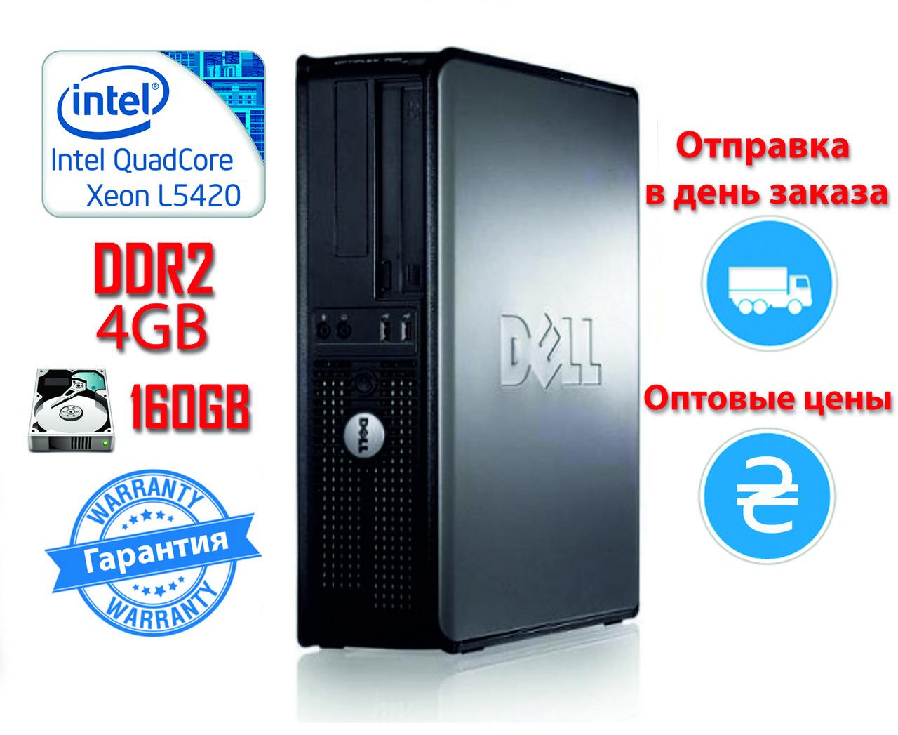 Системный блок DELL 4 ядра 2.5GHz/4Gb-DDR2/HDD 160Gb