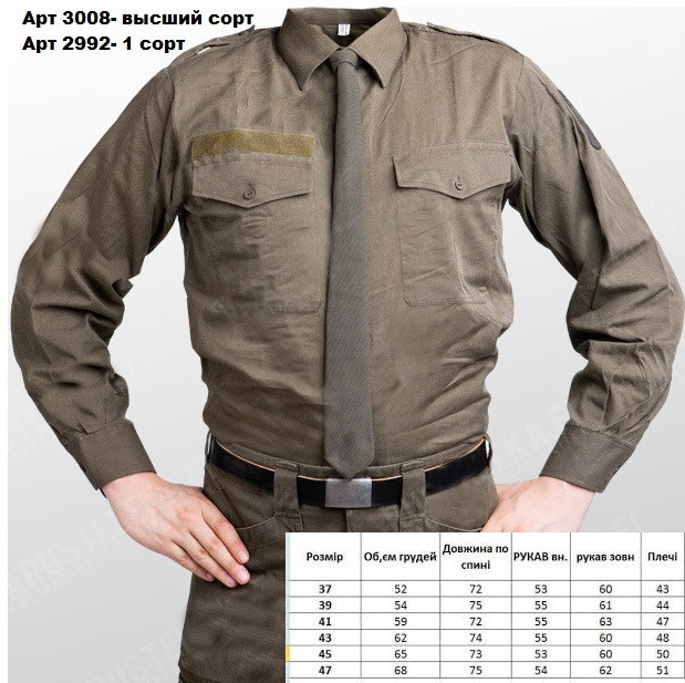 855d3c6e00d36 Китель Полевая рубашка ВС Австрии Оригинал 1 сорт: продажа, цена в ...