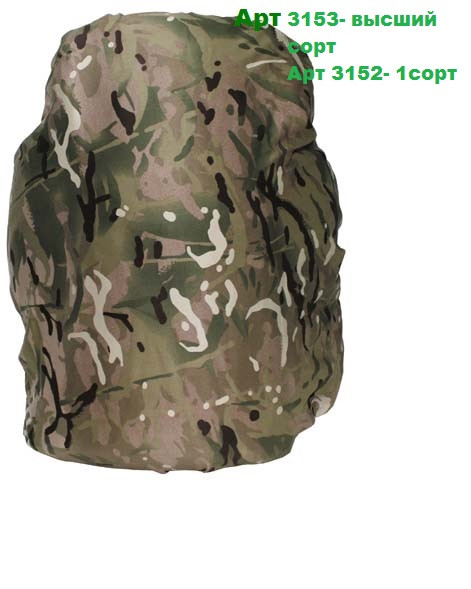 Кавер-чехол на рюкзак большой   Британия  MTP  высший   сорт .